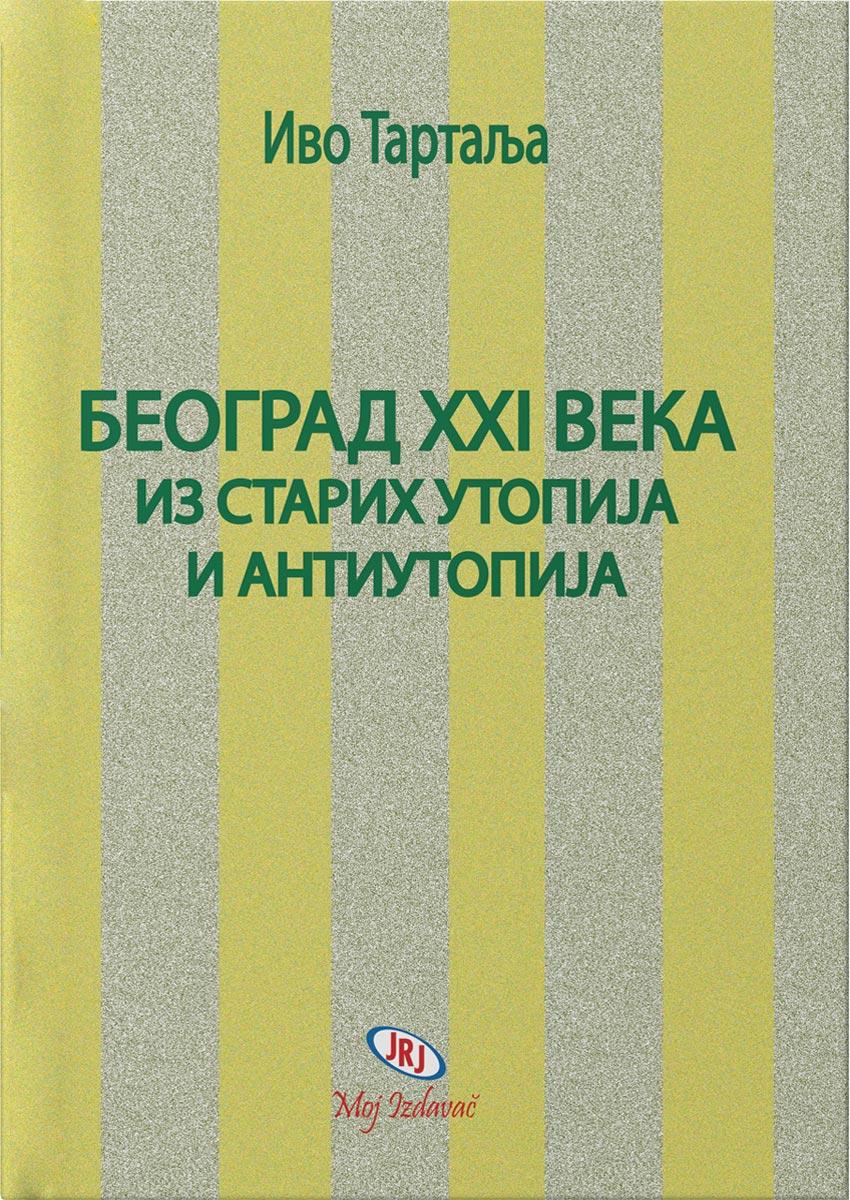 Beaograd XXI veka iz starih utopija i antiutopija, Ivo Tartalja