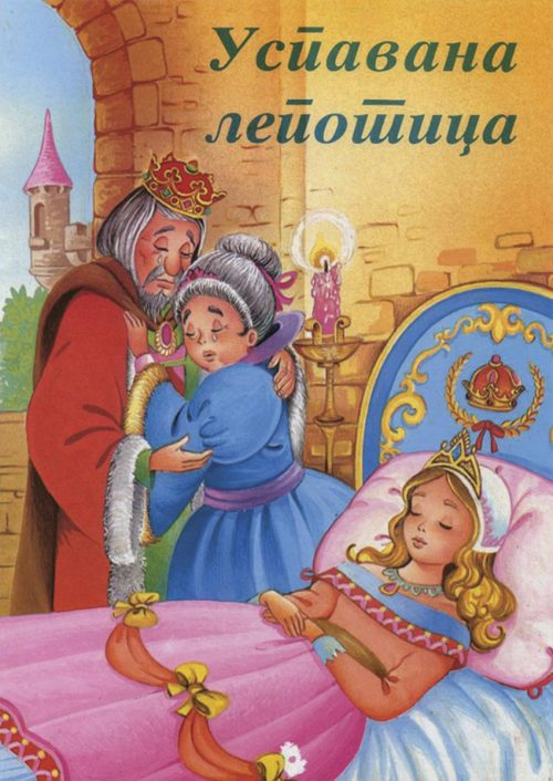 Uspavana Lepotica- Decja slikovnica