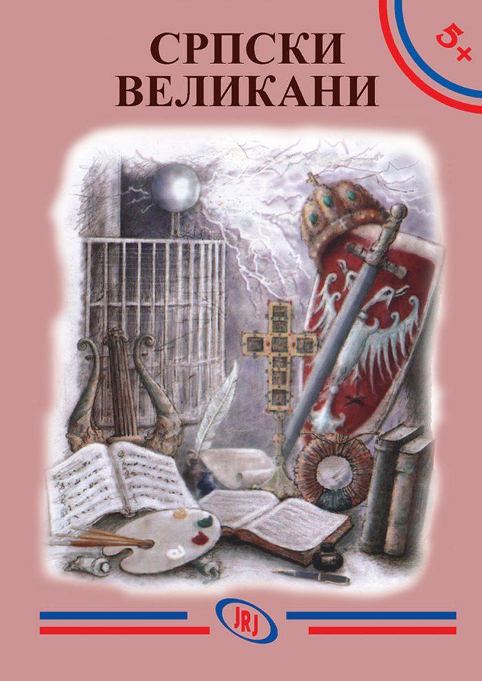Knjiga Srpski Velikani, Mila Milosavljević