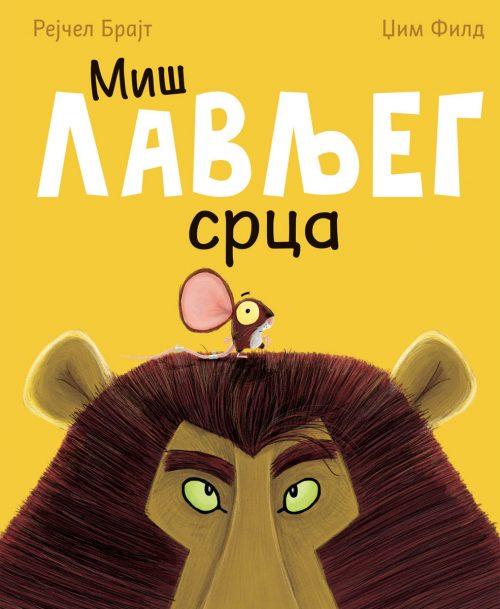 Miš lavljeg srca, Rejčel Brajt i Džim Fild - Decja Knjiga