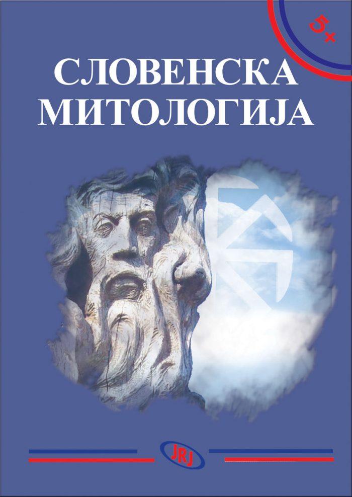 Knjiga Slovenska Mitologija